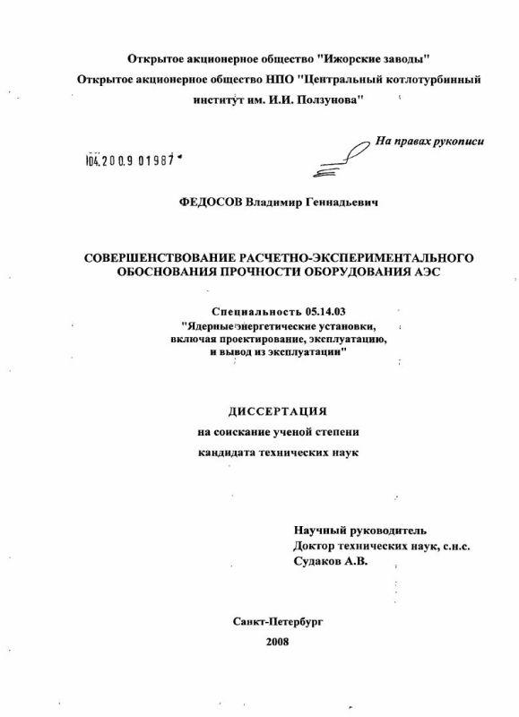 Титульный лист Совершенствование расчетно-экспериментального обоснования прочности оборудования АЭС