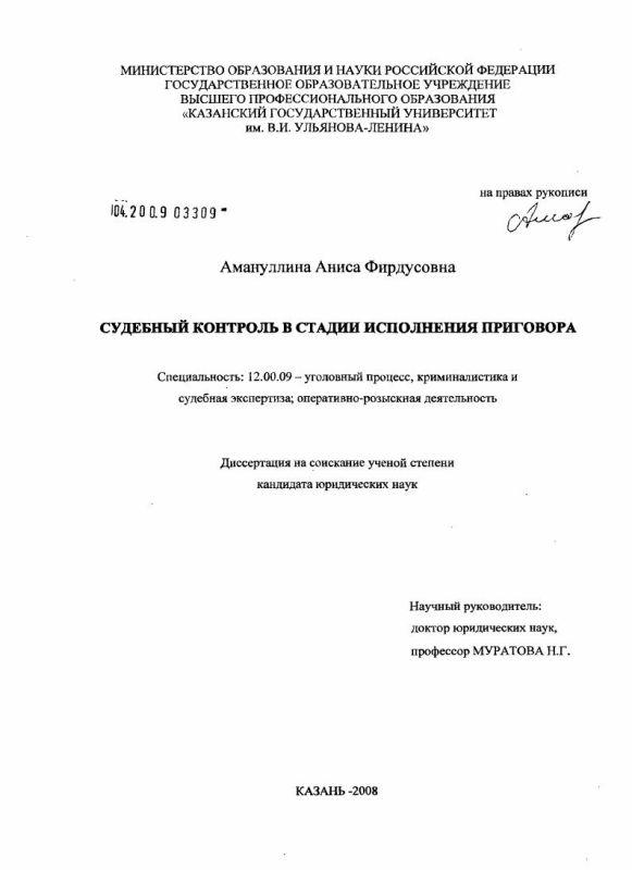 Титульный лист Судебный контроль в стадии исполнения приговора