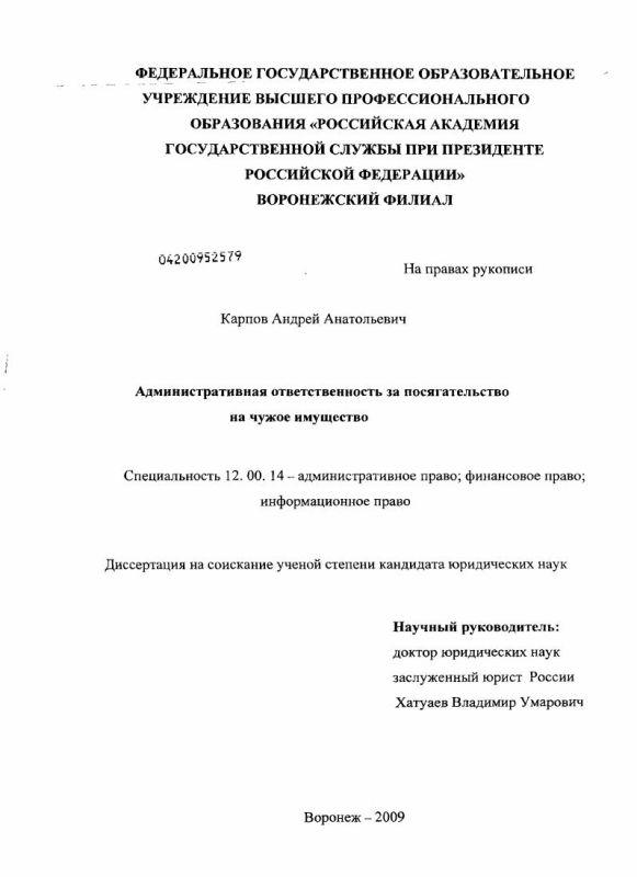 Титульный лист Административная ответственность за посягательство на чужое имущество