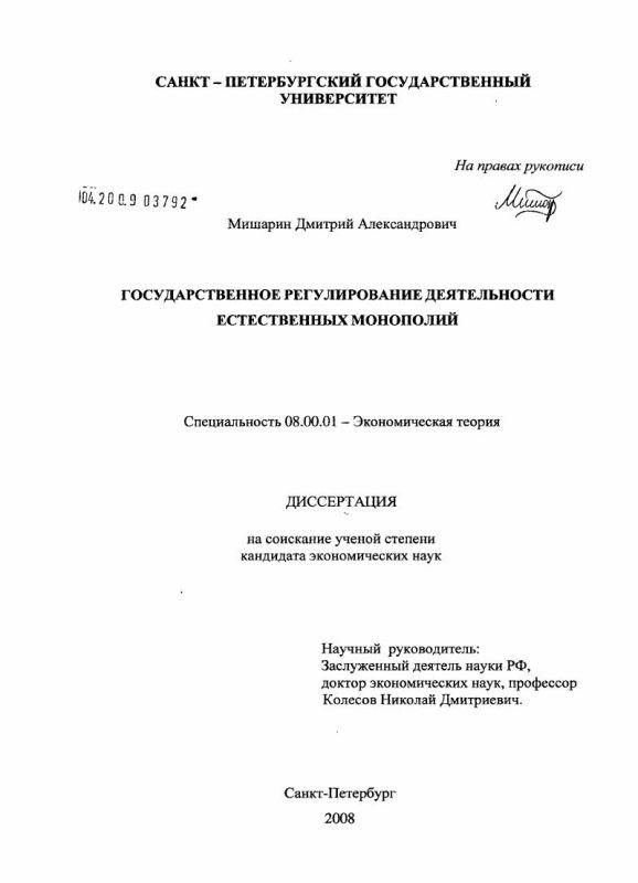 Титульный лист Государственное регулирование деятельности естественных монополий