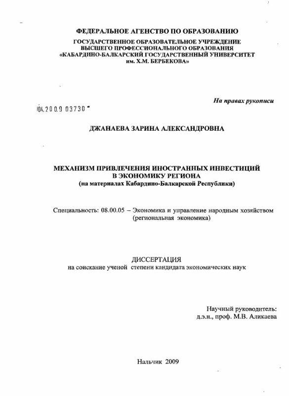 Титульный лист Механизм привлечения иностранных инвестиций в экономику региона : на материалах Кабардино-Балкарской Республики