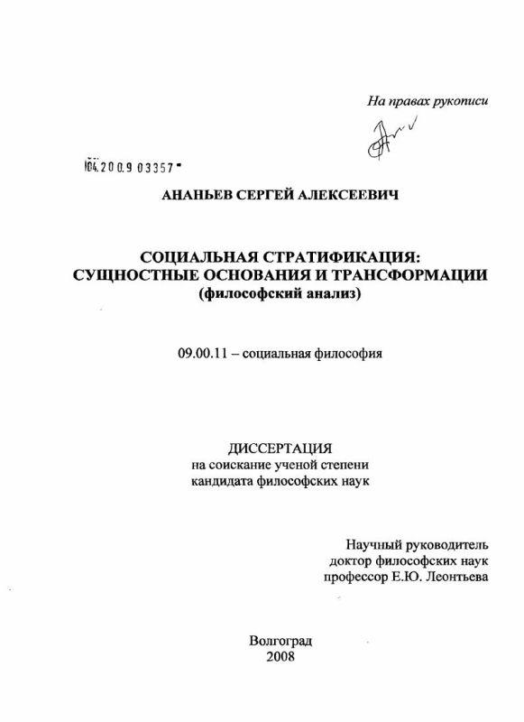 Титульный лист Социальная стратификация: сущностные основания и трансформации : философский анализ