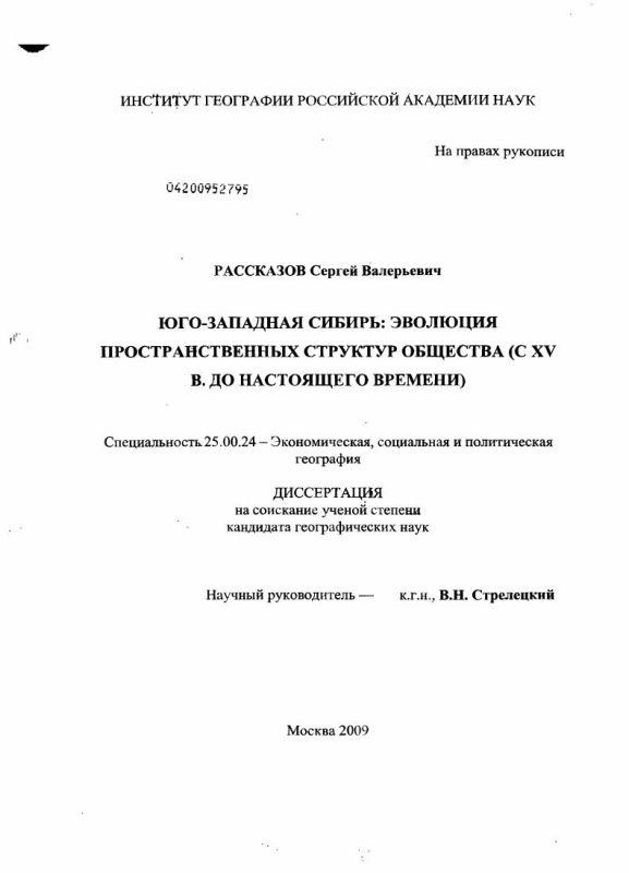 Титульный лист Юго-Западная Сибирь: эволюция пространственных структур общества : с XV в. до настоящего времени