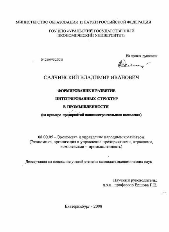 Титульный лист Формирование и развитие интегрированных структур в промышленности : на примере предприятий машиностроительного комплекса