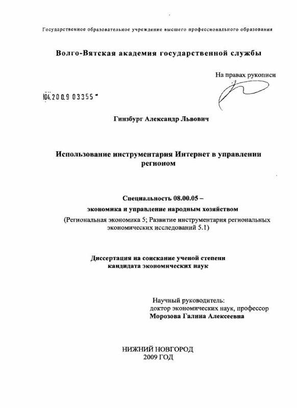 Титульный лист Использование инструментария интернет в управлении регионом