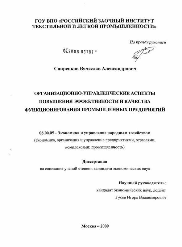 Титульный лист Организационно-управленческие аспекты повышения эффективности и качества функционирования промышленных предприятий