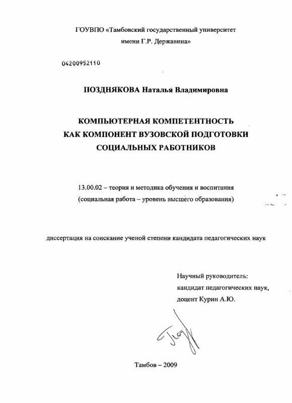 Титульный лист Компьютерная компетентность как компонент вузовской подготовки социальных работников