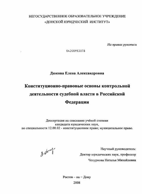 Титульный лист Конституционно-правовые основы контрольной деятельности судебной власти в Российской Федерации