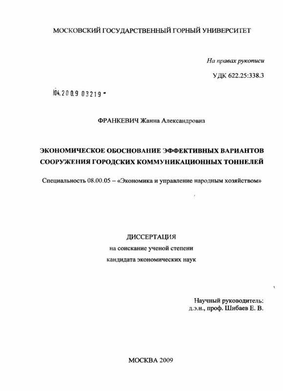 Титульный лист Экономическое обоснование эффективных вариантов сооружения городских коммуникационных тоннелей