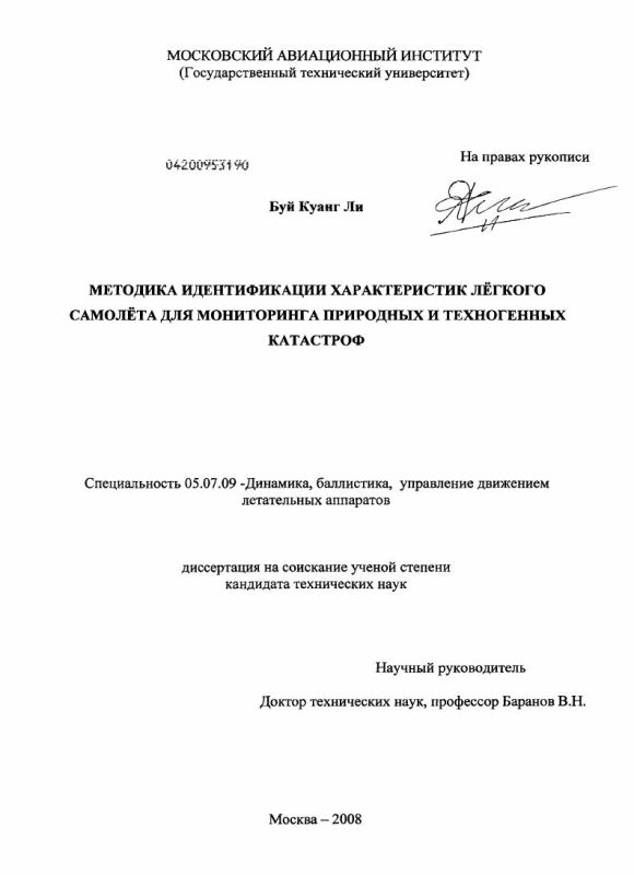 Титульный лист Методика идентификации характеристик лёгкого самолёта для мониторинга природных и техногенных катастроф