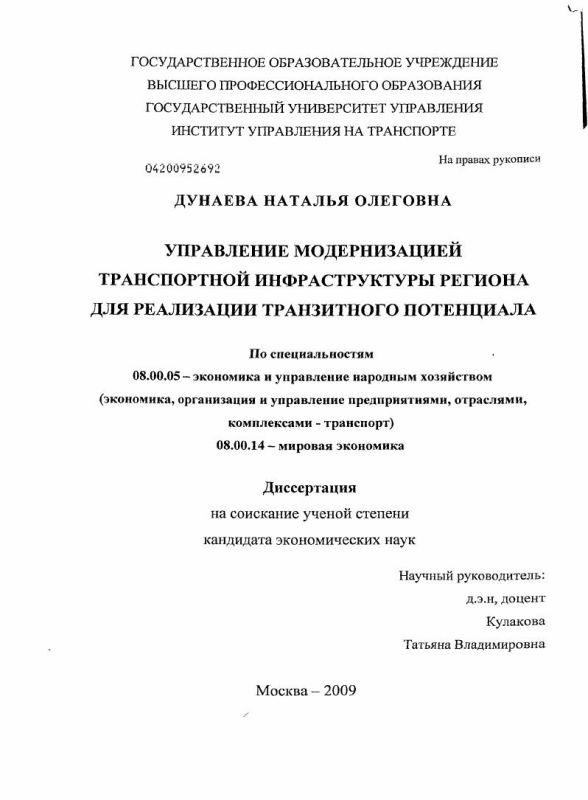 Титульный лист Управление модернизацией транспортной инфраструктуры региона для реализации транзитного потенциала