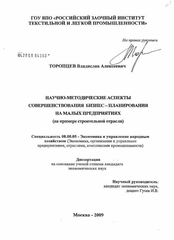 Титульный лист Научно-методические аспекты совершенствования бизнес-планирования на малых предприятиях : на примере строительной отрасли
