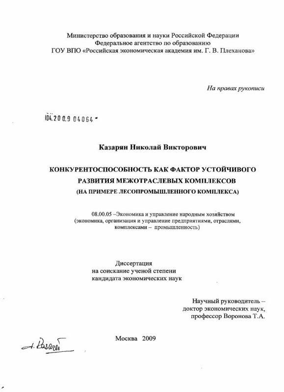 Титульный лист Конкурентоспособность как фактор устойчивого развития межотраслевых комплексов : на примере лесопромышленного комплекса