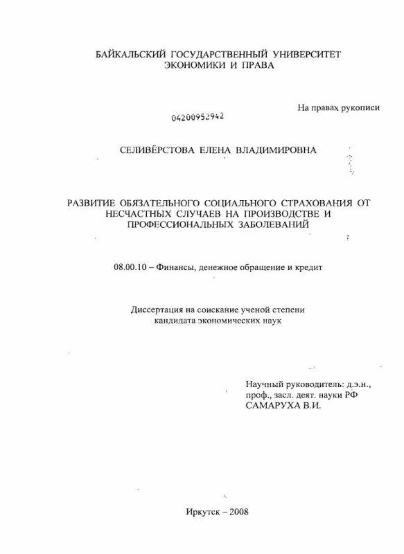Титульный лист Развитие обязательного социального страхования от несчастных случаев на производстве и профессиональных заболеваний