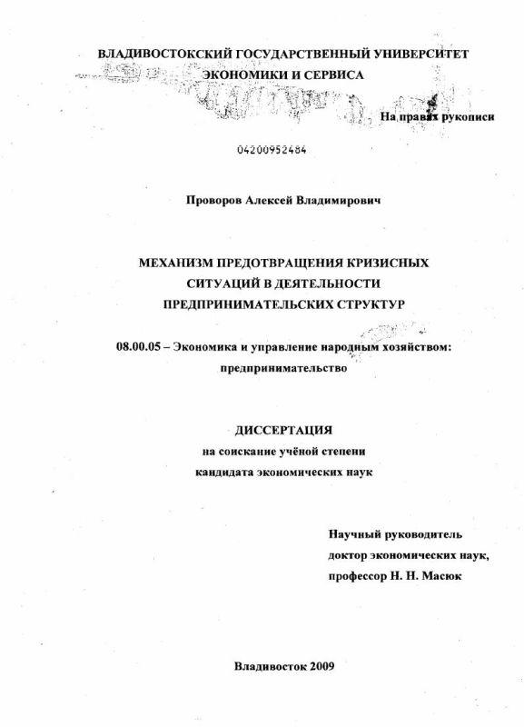 Титульный лист Механизм предотвращения кризисных ситуаций в деятельности предпринимательских структур