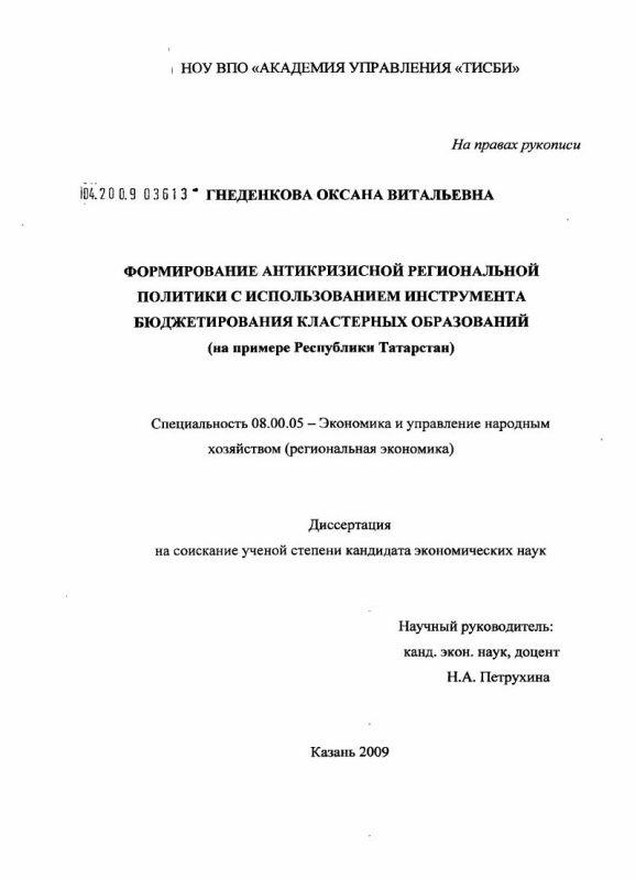 Титульный лист Формирование антикризисной региональной политики с использованием инструмента бюджетирования кластерных образований : на примере Республики Татарстан