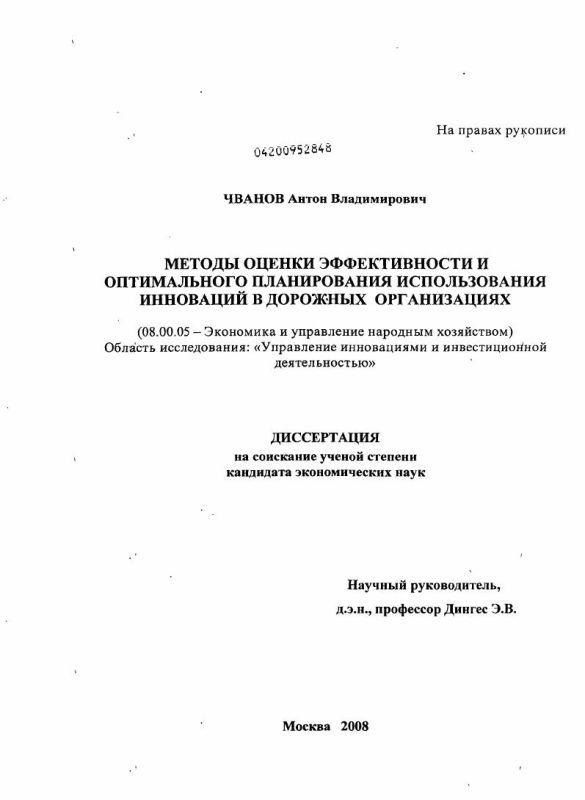 Титульный лист Методы оценки эффективности и оптимального планирования использования инноваций в дорожных организациях