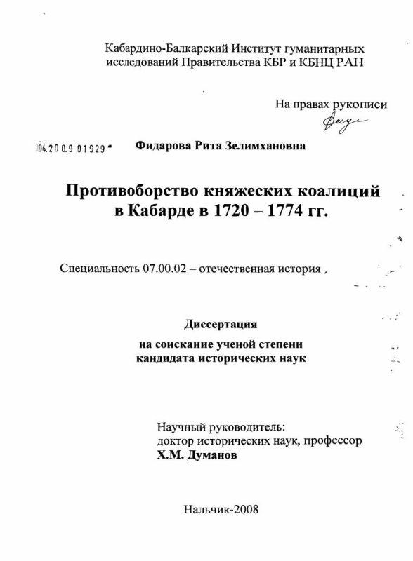 Титульный лист Противоборство княжеских коалиций в Кабарде в 1720-1774 гг.