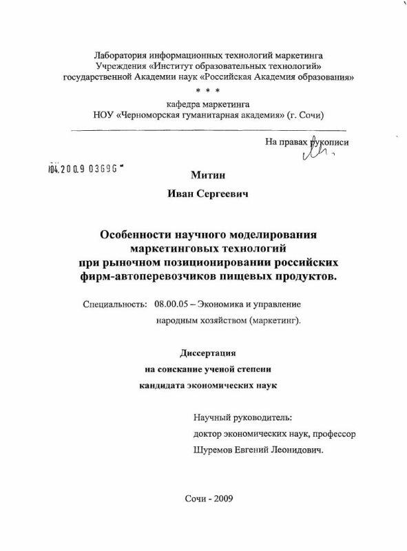 Титульный лист Особенности научного моделирования маркетинговых технологий при рыночном позиционировании российских фирм-автоперевозчиков пищевых продуктов