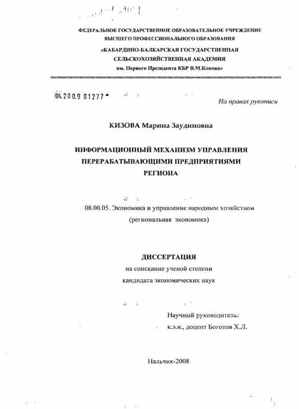 Титульный лист Информационный механизм управления перерабатывающими предприятиями регионального АПК