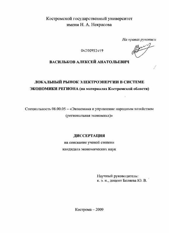 Титульный лист Локальный рынок электроэнергии в системе экономики региона : на материалах Костромской области