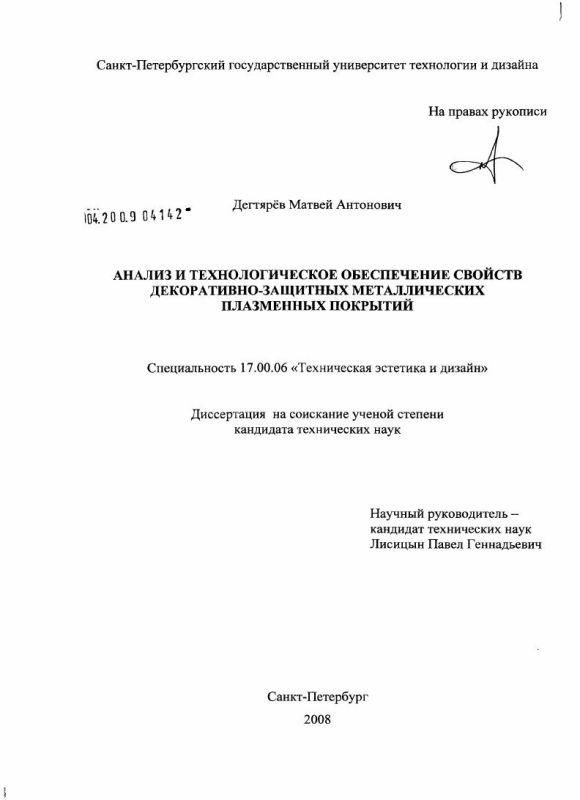 Титульный лист Анализ и технологическое обеспечение свойств декоративно-защитных металлических плазменных покрытий