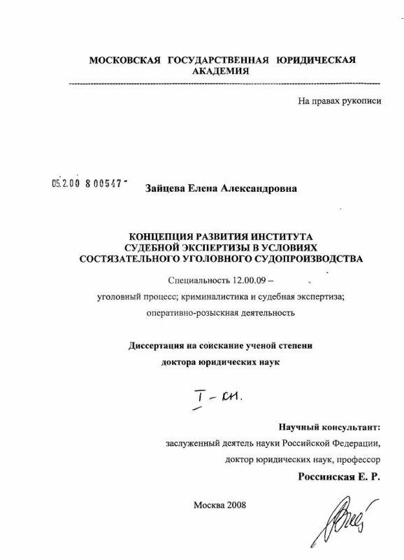 Титульный лист Концепция развития института судебной экспертизы в условиях состязательного уголовного судопроизводства