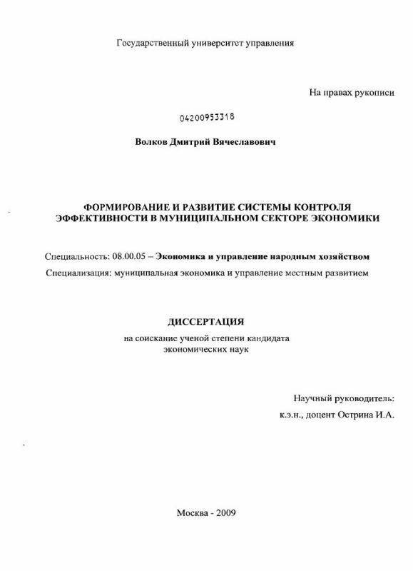 Титульный лист Формирование и развитие системы контроля эффективности в муниципальном секторе экономики