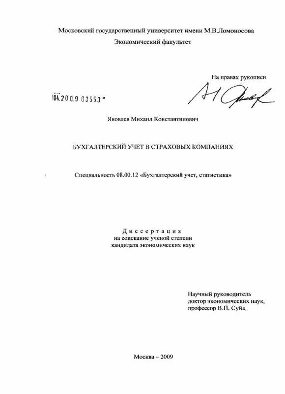 Титульный лист Бухгалтерский учет в страховых компаниях