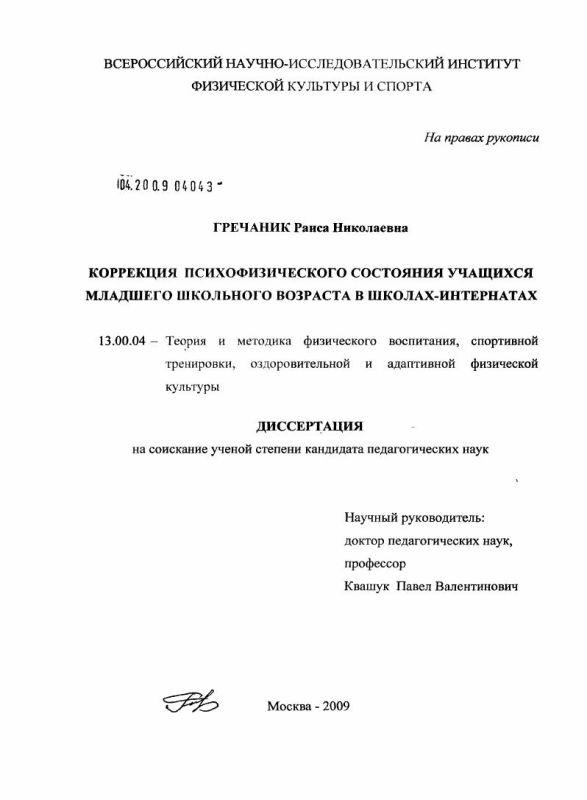 Титульный лист Коррекция психофизического состояния учащихся младшего школьного возраста в школах-интернатах