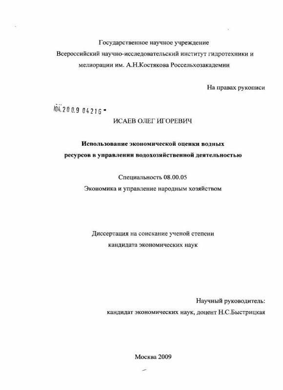 Титульный лист Использование экономической оценки водных ресурсов в управлении водохозяйственной деятельностью