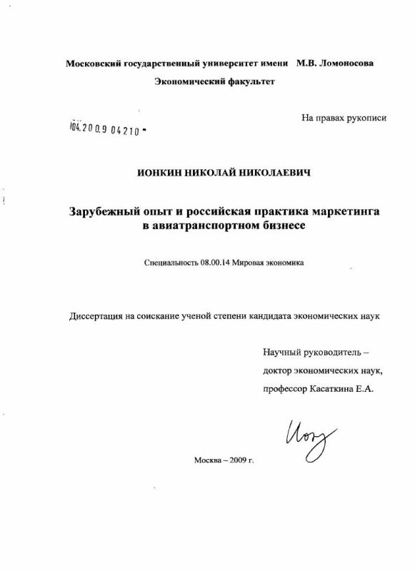 Титульный лист Зарубежный опыт и российская практика маркетинга в авиатранспортном бизнесе