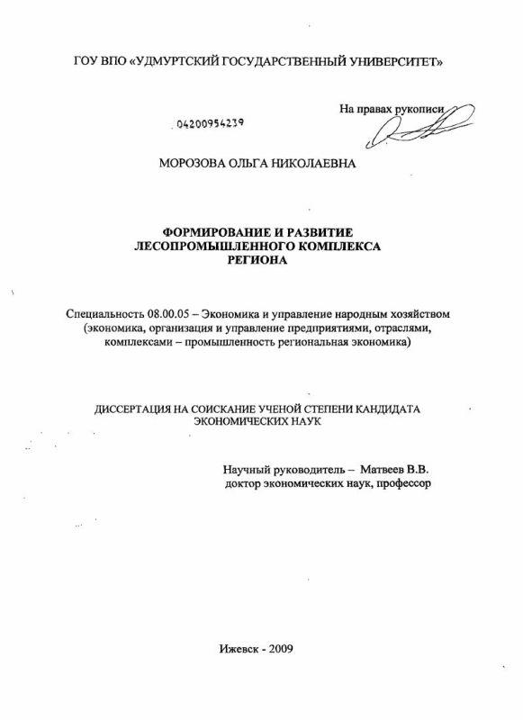 Титульный лист Формирование и развитие лесопромышленного комплекса в регионе