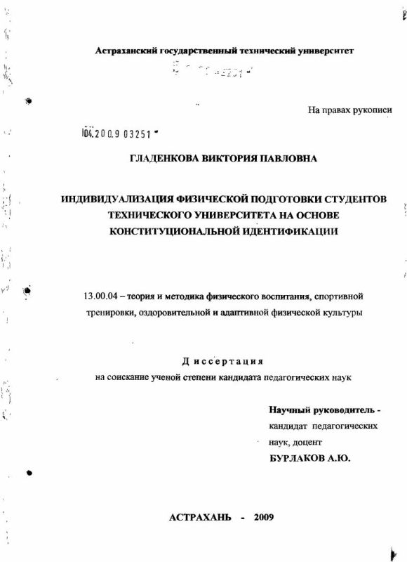 Титульный лист Индивидуализация физической подготовки студентов технического университета на основе конституциональной идентификации