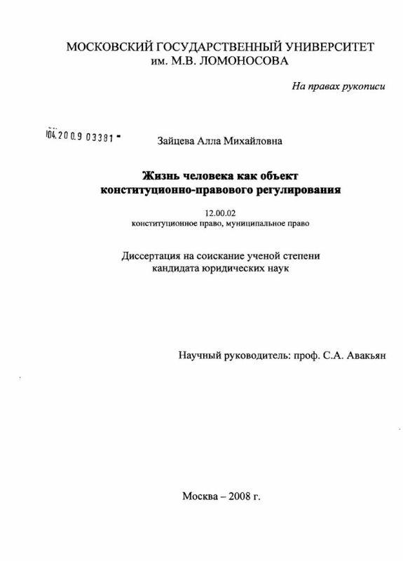 Титульный лист Жизнь человека как объект конституционно-правового регулирования