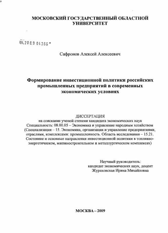 Титульный лист Формирование инвестиционной политики российских промышленных предприятий в современных экономических условиях