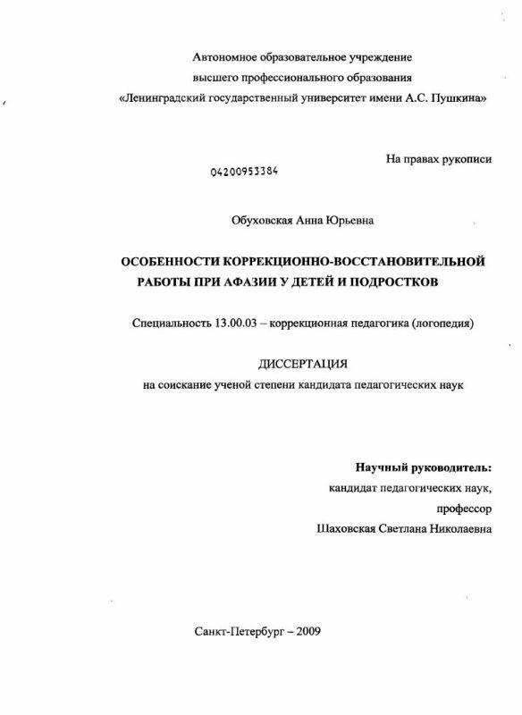 Титульный лист Особенности коррекционно-восстановительной работы при афазии у детей и подростков