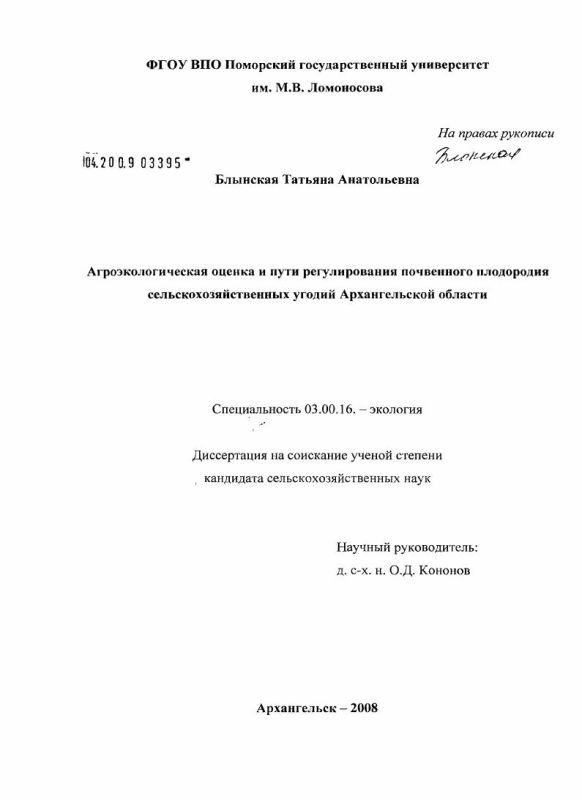 Титульный лист Агроэкологическая оценка и пути регулирования почвенного плодородия сельскохозяйственных угодий Архангельской области