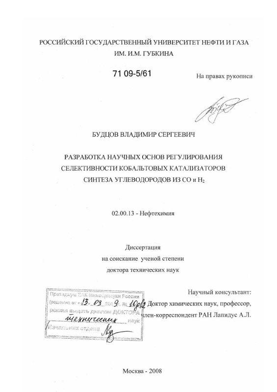 Титульный лист Разработка научных основ регулирования селективности кобальтовых катализаторов синтеза углеводородов из СО и Н2