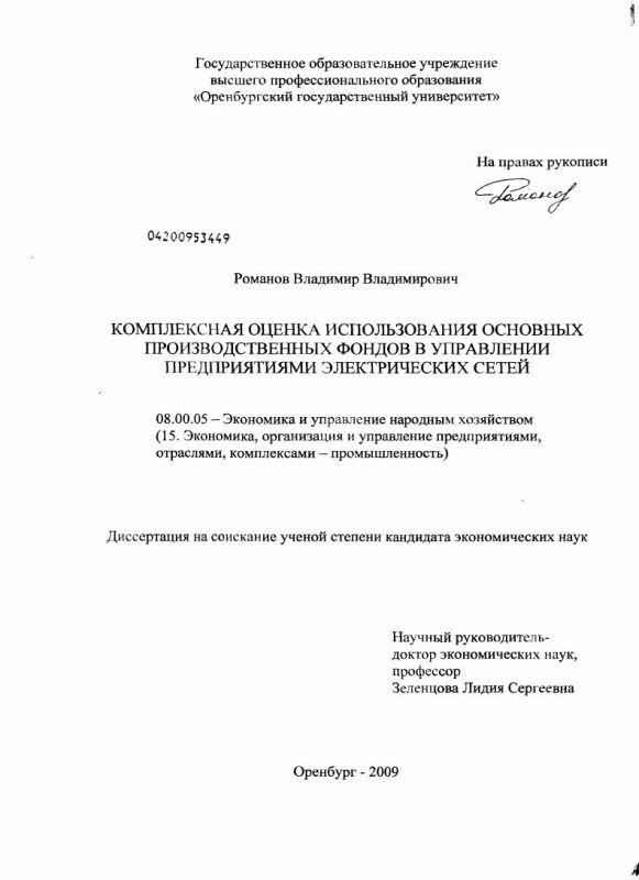 Титульный лист Комплексная оценка использования основных производственных фондов в управлении предприятиями электрических сетей