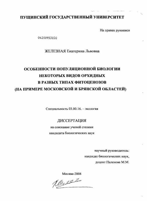 Титульный лист Особенности популяционной биологии некоторых видов орхидных в разных типах фитоценозов : на примере Московской и Брянской областей