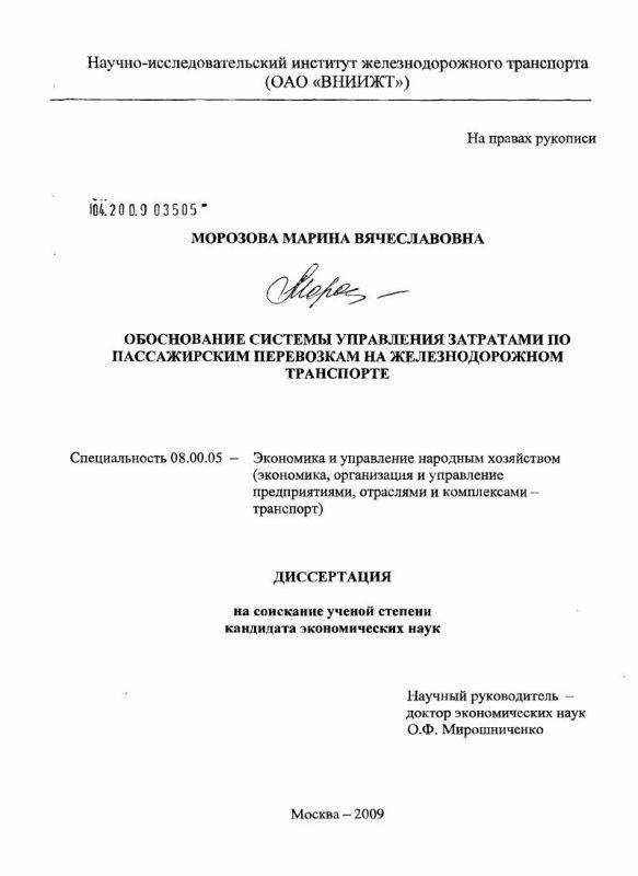Титульный лист Обоснование системы управления затратами по пассажирским перевозкам на железнодорожном транспорте