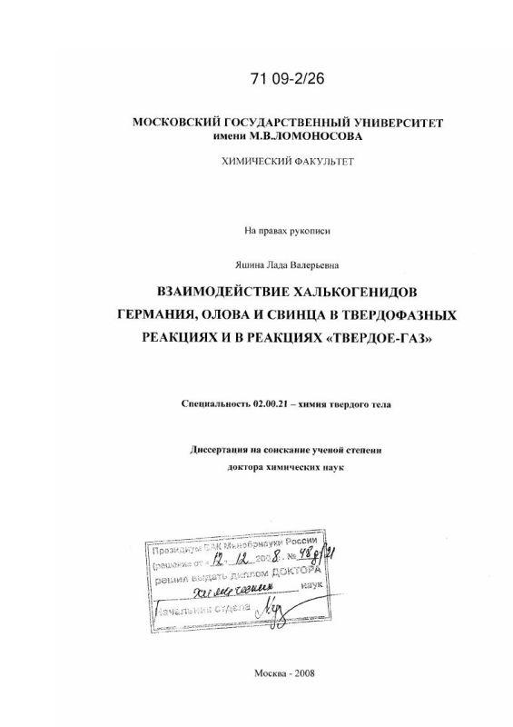 """Титульный лист Взаимодействие халькогенидов германия, олова и свинца в твердофазных реакциях и в реакциях """"твердое-газ"""""""