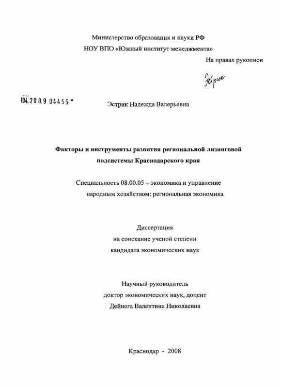 Титульный лист Факторы и инструменты развития региональной лизинговой подсистемы Краснодарского края