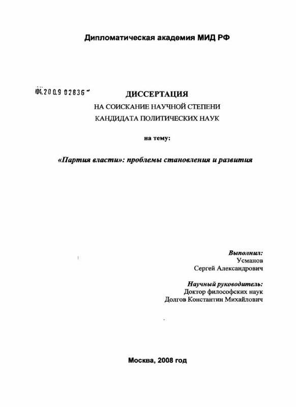 """Титульный лист """"Партия власти"""": проблемы становления и развития"""