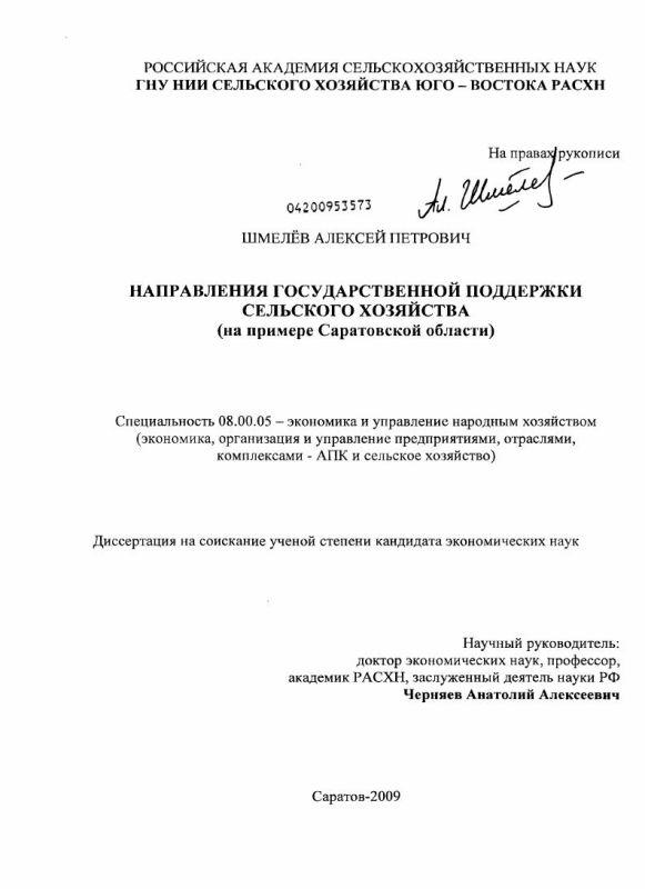 Титульный лист Направления государственной поддержки сельского хозяйства : на примере Саратовской области
