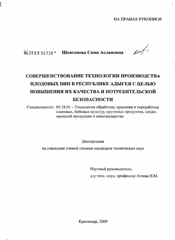Титульный лист Совершенствование технологии производства плодовых вин в Республике Адыгея с целью повышения их качества и потребительской безопасности