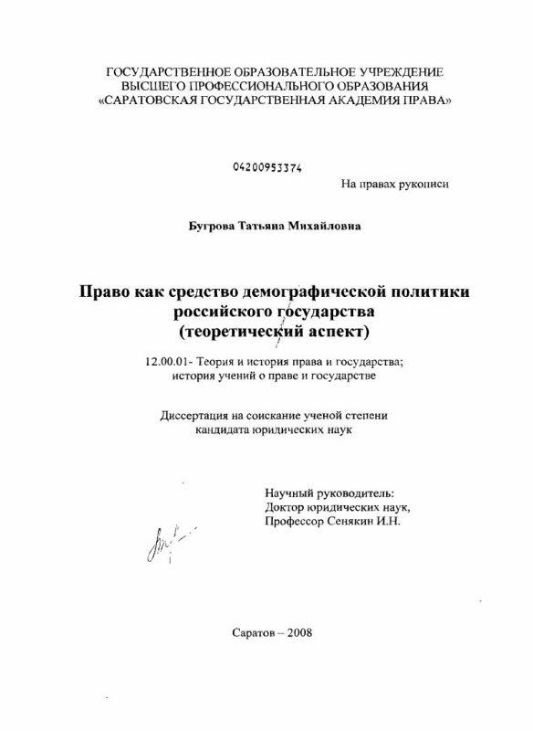 Титульный лист Право как средство демографической политики Российского государства : теоретический аспект