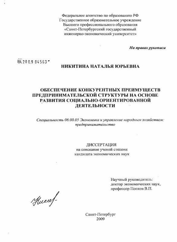 Титульный лист Обеспечение конкурентных преимуществ предпринимательской структуры на основе развития социально-ориентированной деятельности