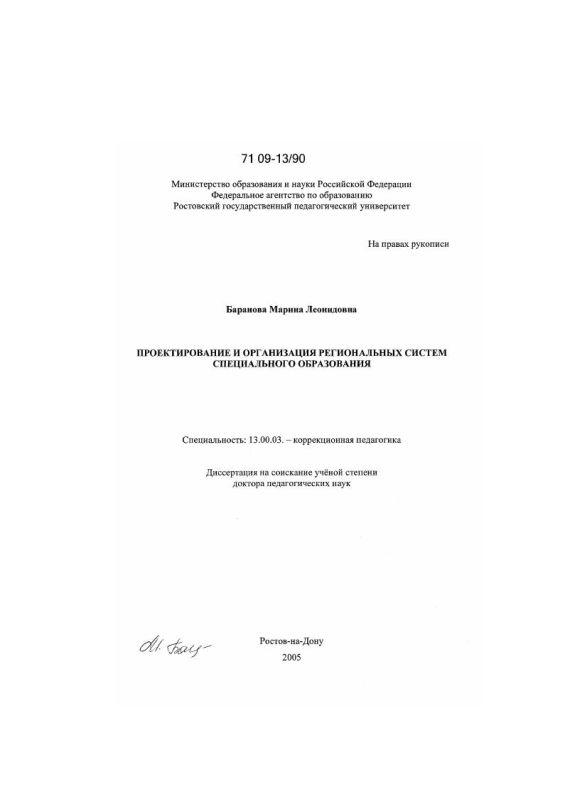 Титульный лист Проектирование и организация региональных систем специального образования
